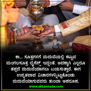 marriage Amazing Facts in Kannada