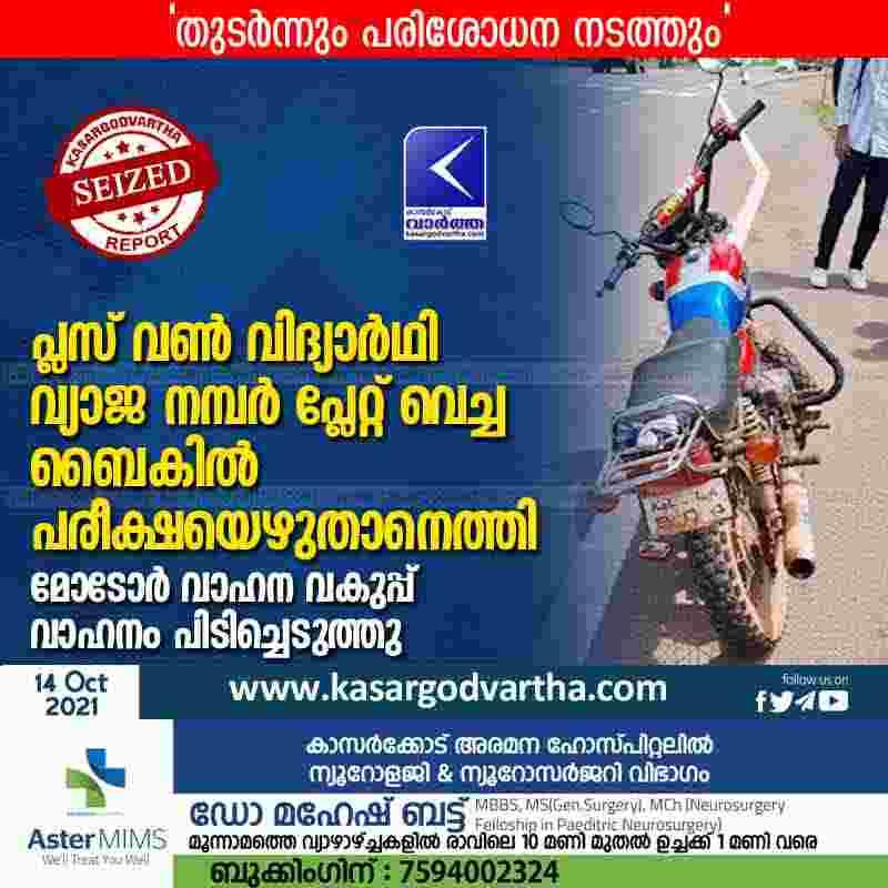 News, Kerala, Kasaragod, Kanhangad, Student, Students, School, Seized, Bike, Fake, Top-Headlines, Crime, Numberplate, Plus One student on bike with a fake number plate; Motor Vehicle Department seized vehicle.