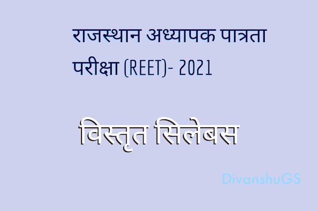 REET-2021 द्वितीय लेवल के लिए पाठ्यक्रम (Syllabus)