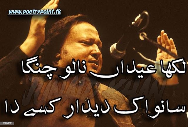 """Nusrat fatah ali khan best lines"""" Lekha Eda nalo changa """"// sad urdu poetry// poetry sms"""