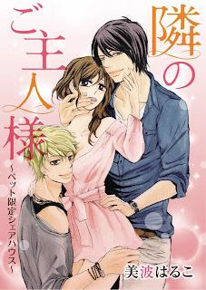 隣のご主人様~ぺット限定シェアハウス~ [Tonari no Goshujin sama], manga, download, free