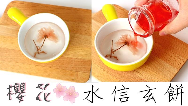 Sakura Rain Drop Cake 櫻花水信玄餅