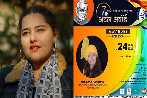 faridabad-aan-parashar-will-get-atal-award-news