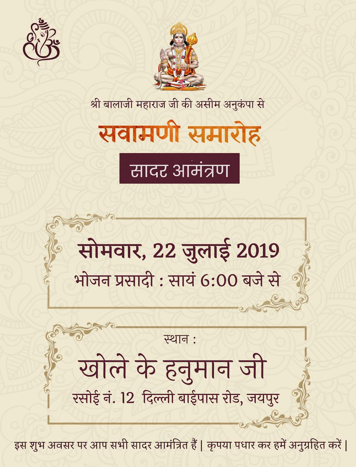 Download Free Invitation Card Templates For Sawamani Hindi