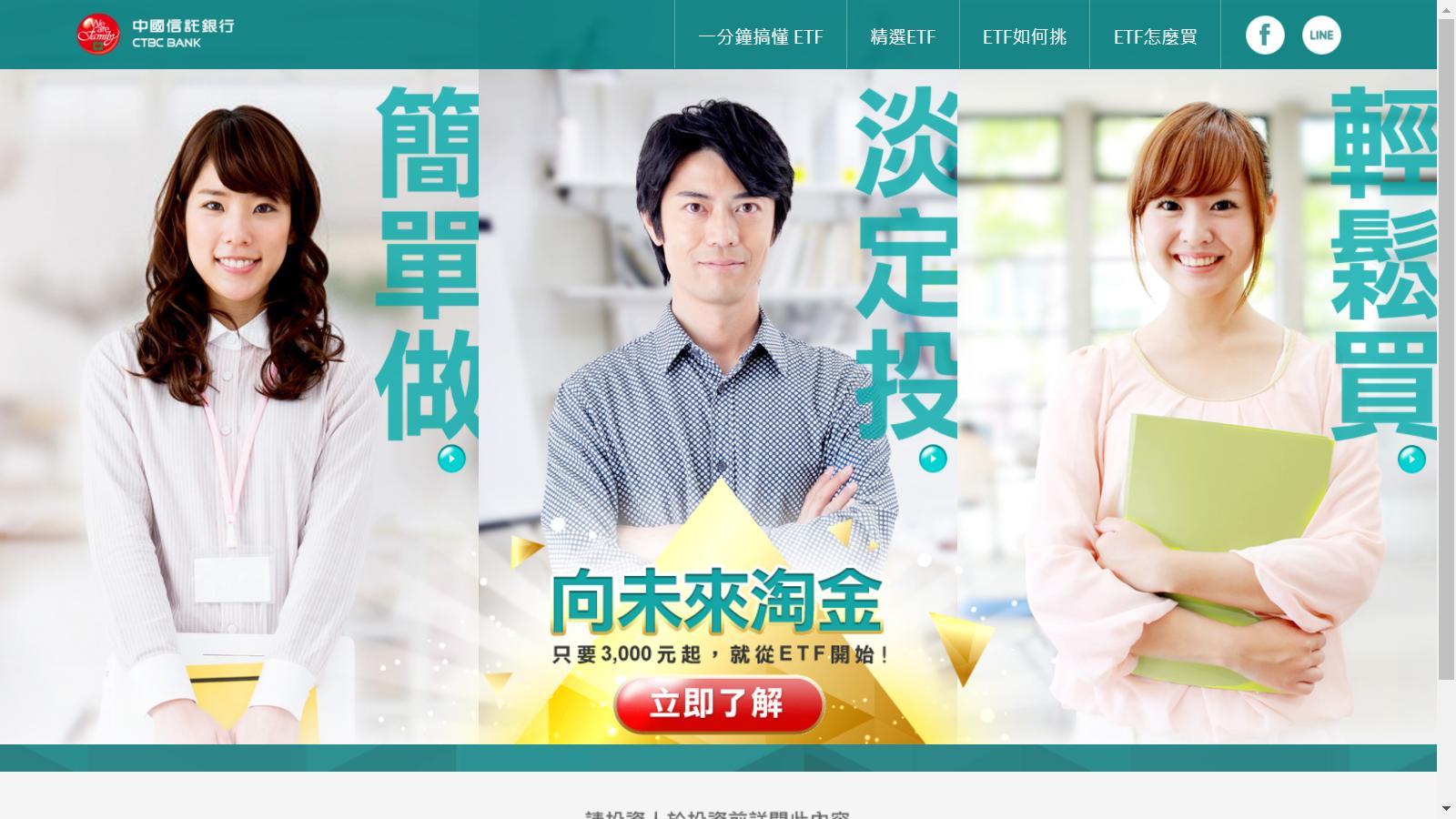 [ETF基金]使用中國信託購買國外ETF真方便 - Tse-Yao的部落格