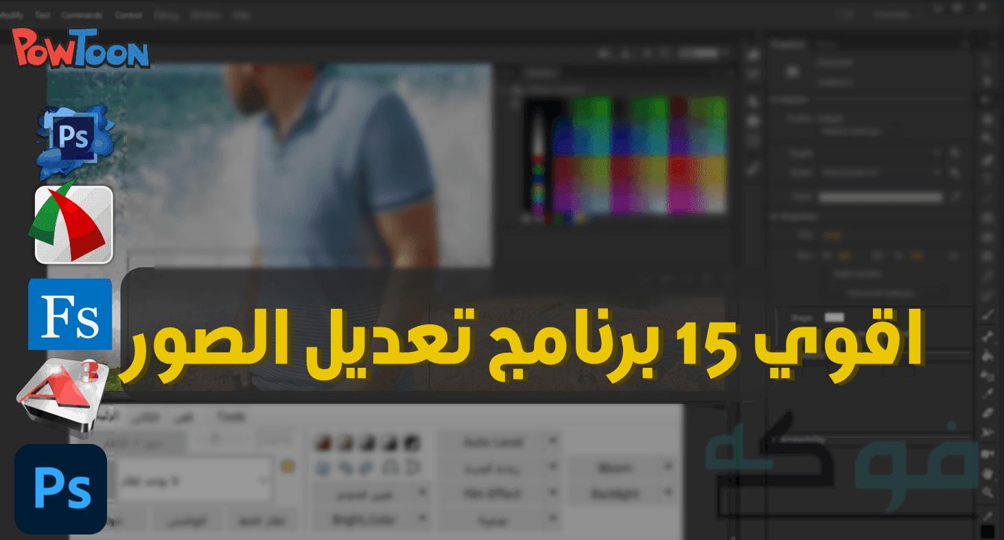تحميل اقوي 15 برنامج تعديل الصور للكمبيوتر والجوال عربي 2020 من ميديا فاير برابط مباشر مجانا