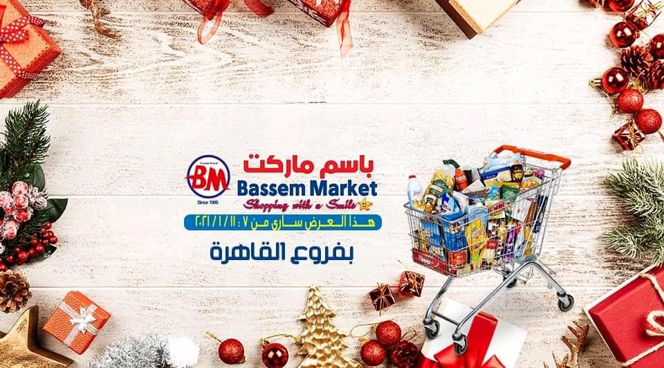 عروض باسم ماركت مصر الجديدة و الرحاب من 7 يناير حتى 11 يناير 2021