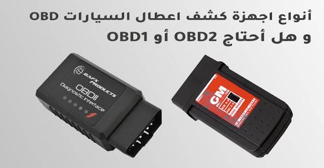 أنواع اجهزة كشف اعطال السيارات OBD و هل أحتاج OBD2 أو OBD1