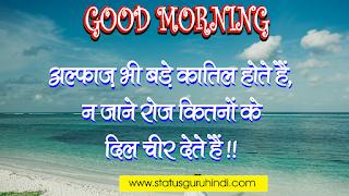33 Good Morning Quotes Inspirational In Hindi | गुड मार्निंग सुविचार हिन्दी । अनमोल वचन सुप्रभात #4