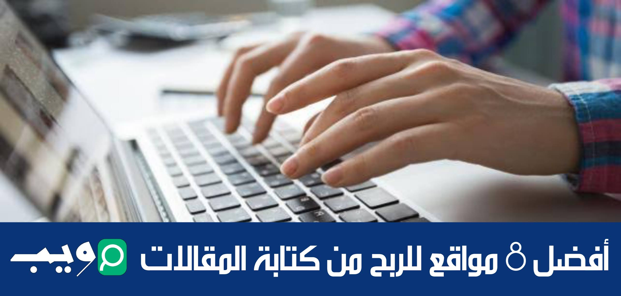 كيفية الربح من كتابة المقالات 300$ وأهم 8 مواقع عربية صادقة للربح (دليلك الشامل في2021)