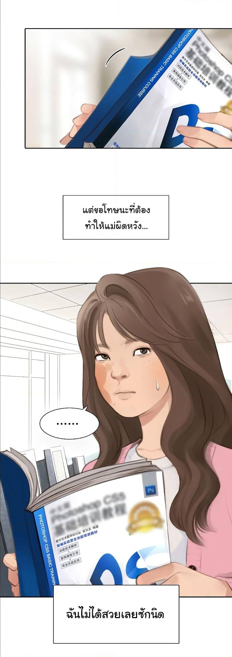 The Fake Beauty - หน้า 23