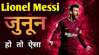 Lionel Messi Biography in Hindi / Motivational Success Story in Hindi