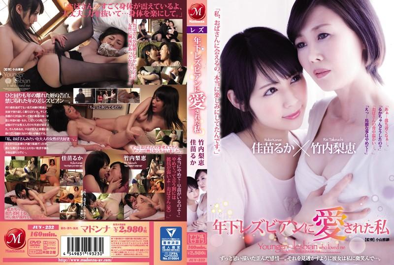 I Was Loved By My Younger Lesbian Rie Takeuchi Kanae Maka [JUY-232 Ruka Kanae and Rie Takeuchi (Hatori Sumika)]