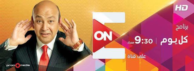 برنامج عمرو اديب كل يوم