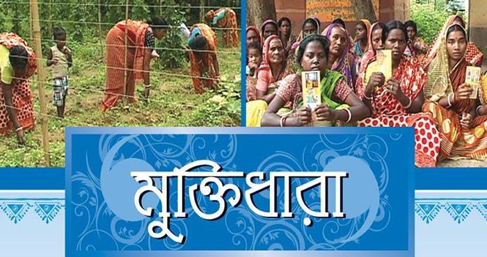 muktidhara scheme