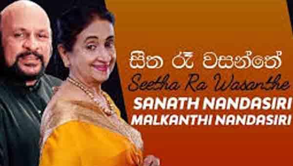 Seetha Ra Wasanthe chords, Sanath Nandasiri chords, Seetha Ra Wasanthe song chords, Sanath Nandasiri song chords, Seetha Ra chords, Malkanthi Nandasiri song chords,