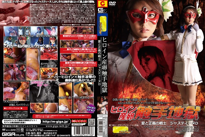 TGGP-13 Heroine Spawn – Tentacles Hell: The Warrior Of Love And Justice Justine D