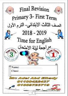 مراجعة ليلة امتحان اللغة الانجليزية الصف الثالث الابتدائى 2019, مستر عادل عبد الهادى