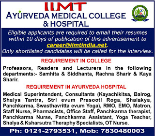 iimt college requirement