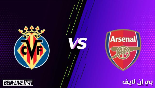 مشاهدة مباراة ارسنال وفياريال بث مباشر اليوم بتاريخ 06-05-2021 في الدوري الاوروبي
