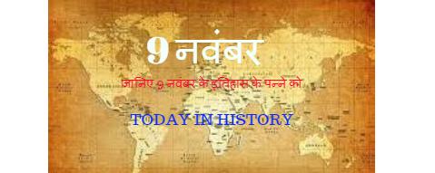 9 November Aaj Ka Itihas