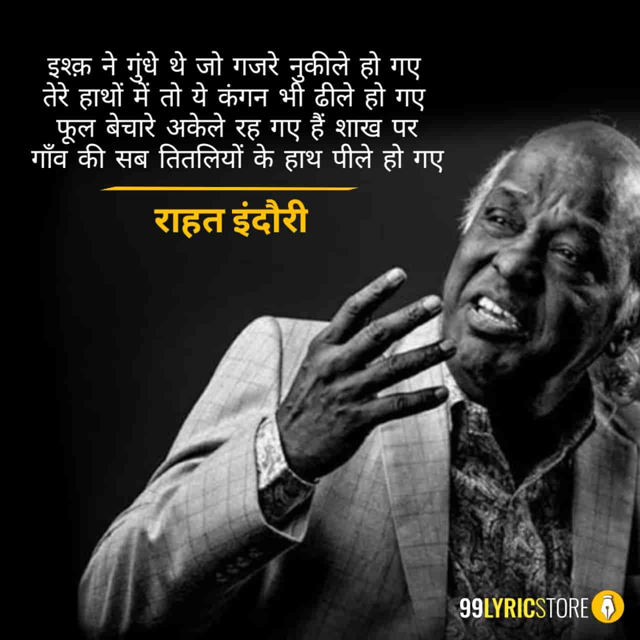 This Beautiful Ghazal 'Gaanv Ki Sab Titliyon Ke Haath Peele Ho Gaye' which is written and performed by Rahat Indori.