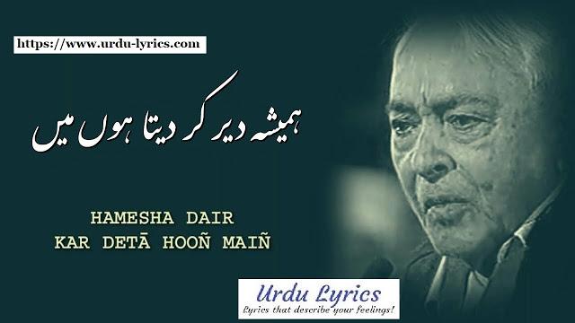 Hamesha Dair Kar Daita Hoon Main - Munir Niazi | Urdu Poetry