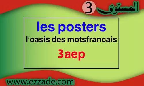 ملصقات وصويرات المستوى الثالث Posters l'oasis des mots francais 3aep