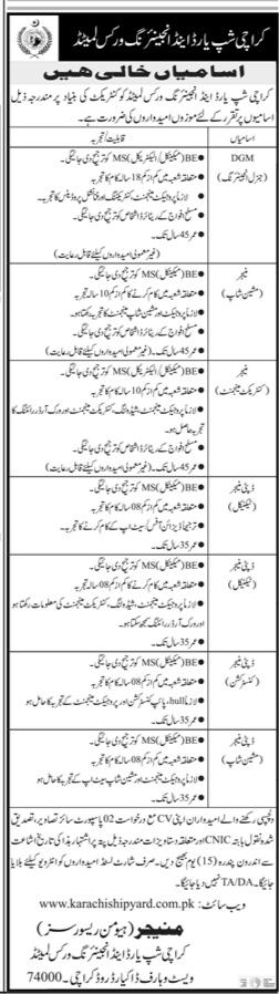 Latest Karachi Shipyard And Engineering Works Limited Jobs 2020 | Allsindhjobz