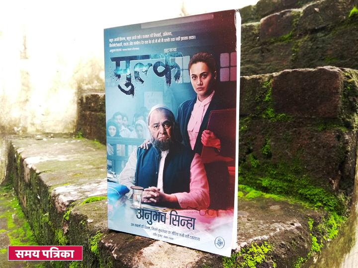 mulk book in hindi