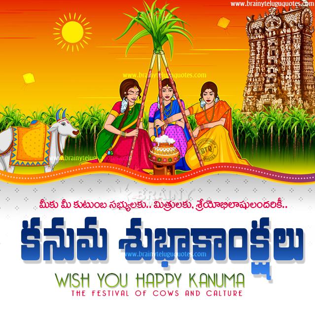 happy kanuma in telugu, telugu kanuma wallpapers, happy kanuma in telugu, best telugu kanuma images