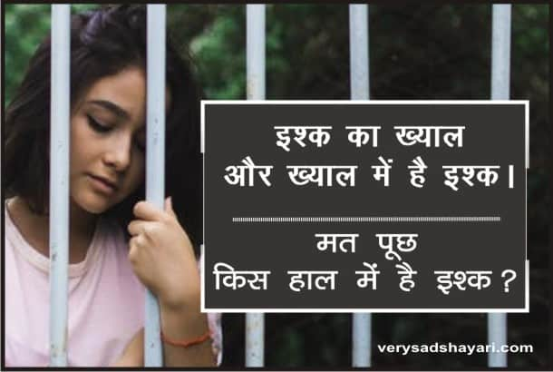 Ma-Punchh-Kis-Haal-ME-Hain-Ishq-Sad-Shayari