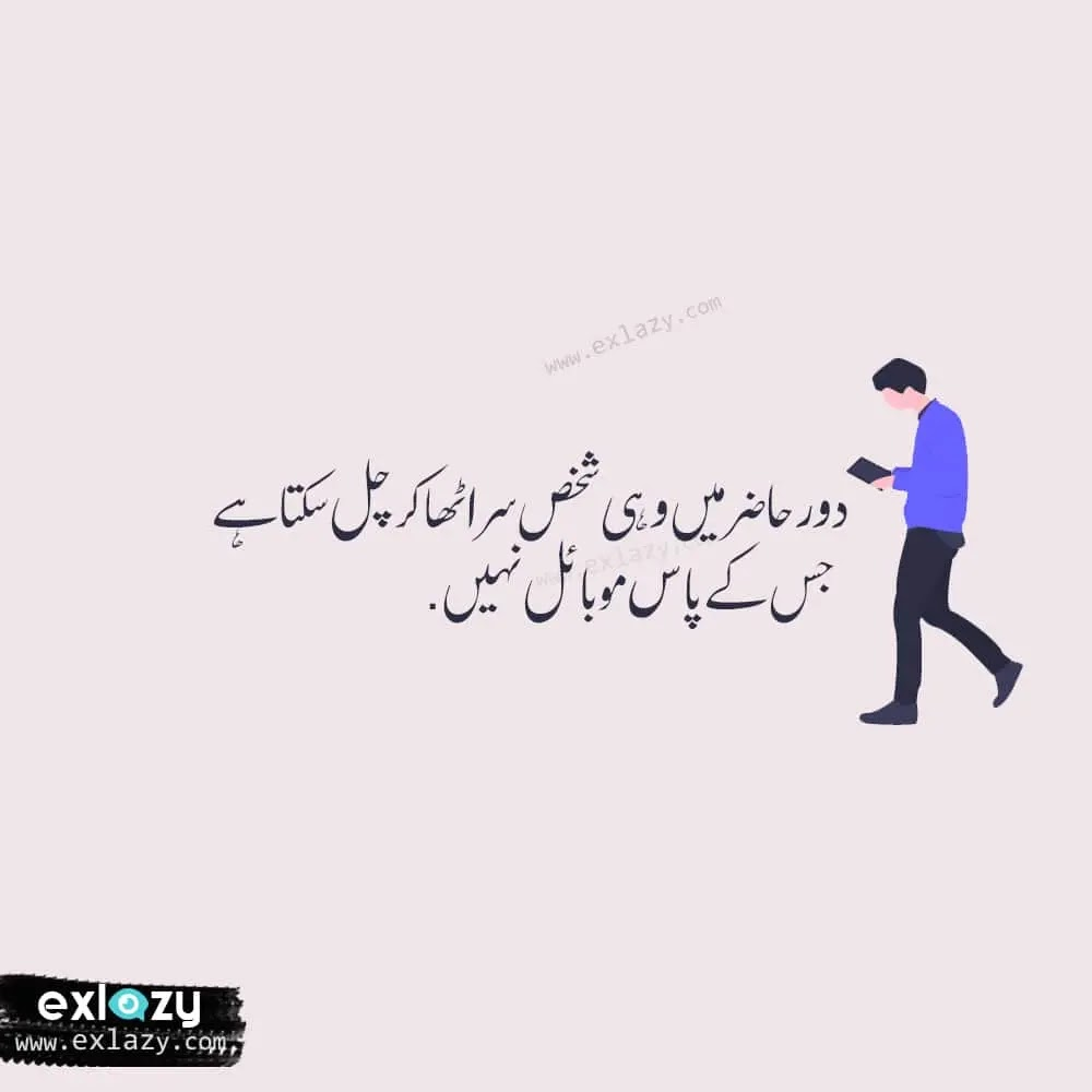 The Best 30 Funny Urdu Quotes, Status & Jokes