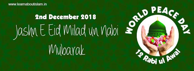 Eid Milad Un Nabi Mubarak Facebook Cover