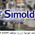 شركة سيمولديس بلاستيكوس : تشغيل العديد من المناصب بمجالات مختلفة بالقنيطرة