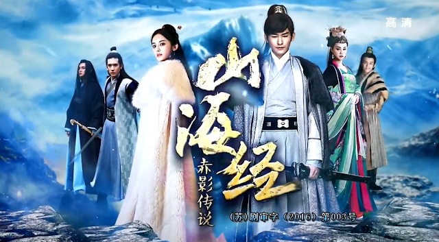 2016 c-drama Classic of Mountains and Seas