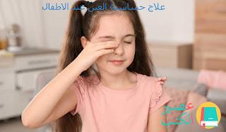 علاج حساسية العين عند الاطفال