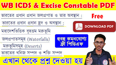 WB Excise Constable & WB ICDS Exam Notes in Bengali | Examboi