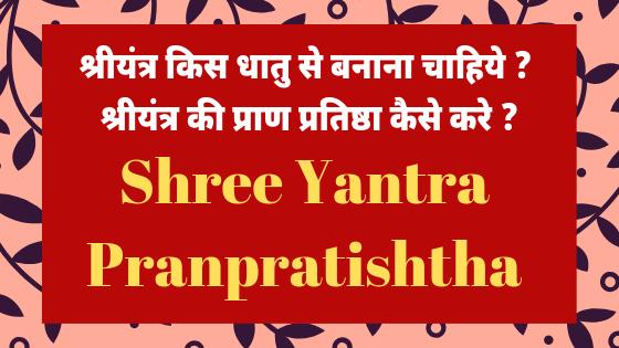 श्रीयंत्र किस धातु से बनाना चाहिये ? श्रीयंत्र की प्राण प्रतिष्ठा कैसे करे ? Shri Yantra Praan Pratishtha |