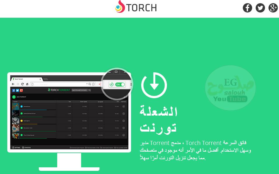 تحميل متصفح الشعلة Torch Browser اخر اصدار برابط مباشر من الموقع الرسمي5