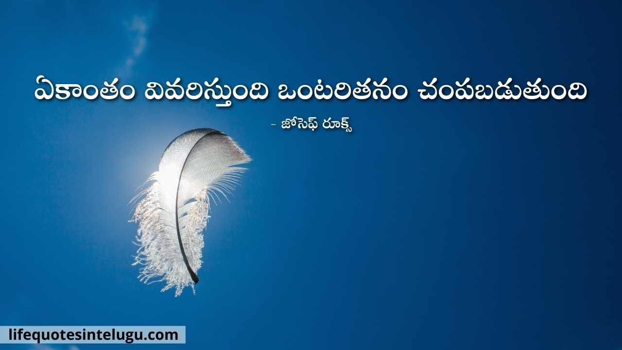 Lonely-Quotes-In-Telugu-Alone-Quotes