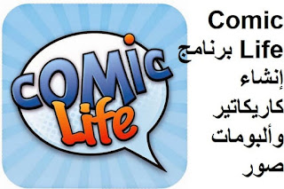 Comic Life 3629 برنامج إنشاء كاريكاتير وألبومات صور