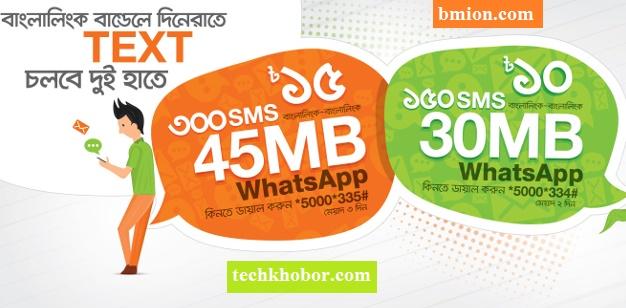 বাংলালিংক-১৫টাকায়-45MB-WhatsApp-এবং-৩০০-এসএমএস-30MB-WhatsApp+১৫০-এসএমএস-১০টাকায়