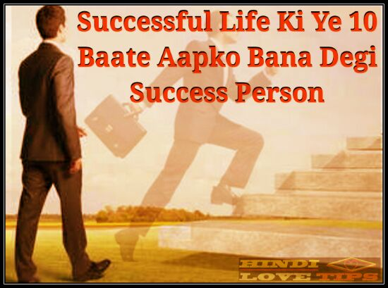 how to success in life