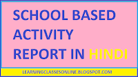 school based activities pdf in hindi,observation file for b ed in hindi,b.ed internship in hindi,school observation report in hindi pdf,