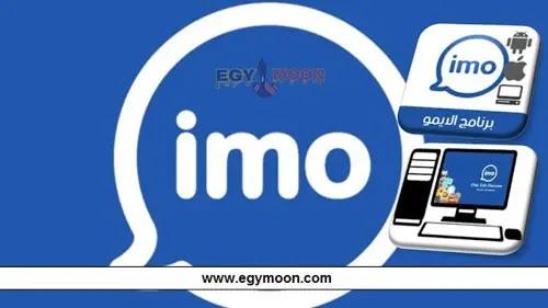 احدث اصدار من  ايمو للكمبيوتر والموبايلات imo 2020