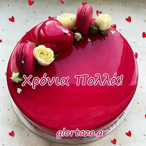 Ευχές Χρόνια Πολλά Με Τούρτες Και Λουλούδια giortazo
