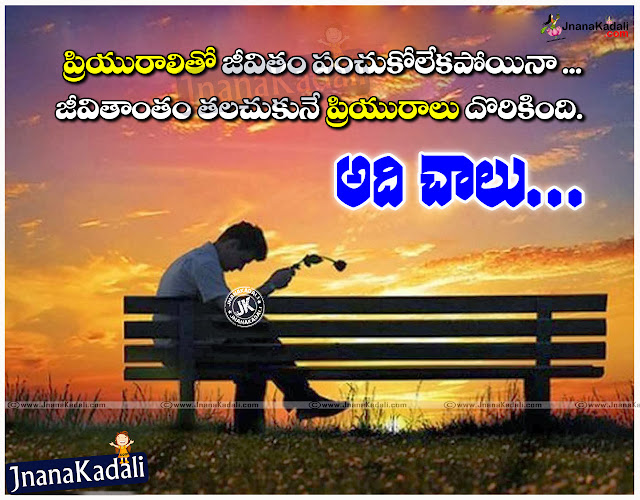 Here is Telugu Sad alone love failure quotes, Telugu love quotes, Telugu love images, Love Quotes in telugu,  Sad Love quotes in telugu, Telugu love failure quotes, Love failure quotes in telugu, Alone sad Quotes in telugu, Heart touching love quotes in telugu, Best love quotes in telugu, Nice love quotes with beautiful pictures, Feel good love quotes for lovers, Touching love quotes for her, Touching love quotes for him.