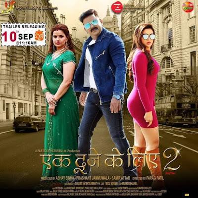 Bhojpuri movie Ek Duje Ke Liye 2 Movie