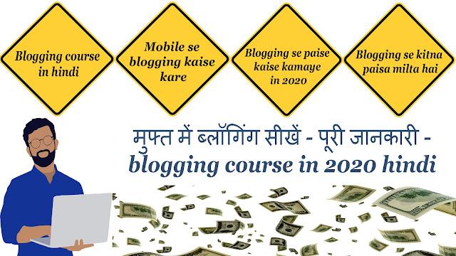 Behtreen Khabar मुफ्त में ब्लॉगिंग सीखें - पूरी जानकारी - blogging course in 2020 hindi